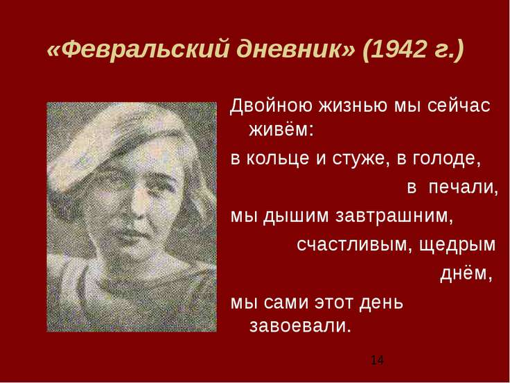 «Февральский дневник» (1942 г.) Двойною жизнью мы сейчас живём: в кольце и ст...