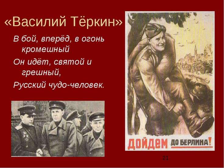 «Василий Тёркин» В бой, вперёд, в огонь кромешный Он идёт, святой и грешный, ...