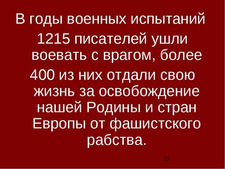В годы военных испытаний 1215 писателей ушли воевать с врагом, более 400 из н...