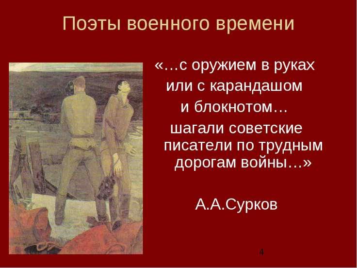 Поэты военного времени «…с оружием в руках или с карандашом и блокнотом… шага...