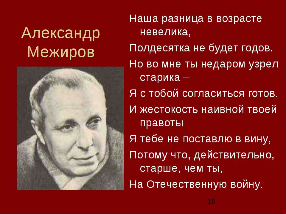 Александр Межиров Наша разница в возрасте невелика, Полдесятка не будет годов...