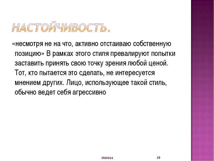 «несмотря не на что, активно отстаиваю собственную позицию» В рамках этого ст...