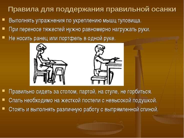 Правила для поддержания правильной осанки Выполнять упражнения по укреплению ...