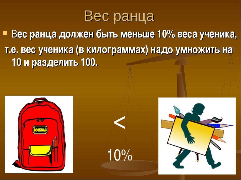 Вес ранца Вес ранца должен быть меньше 10% веса ученика, т.е. вес ученика (в ...