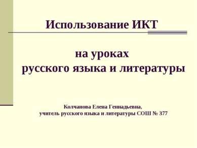 Использование ИКТ на уроках русского языка и литературы Колчанова Елена Генна...