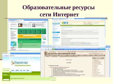 Образовательные ресурсы сети Интернет