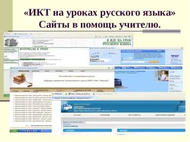 «ИКТ на уроках русского языка» Сайты в помощь учителю.