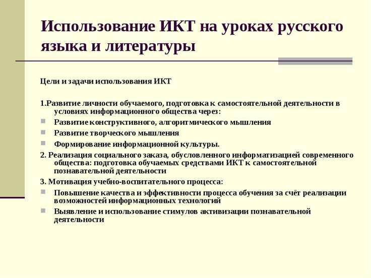 Использование ИКТ на уроках русского языка и литературы Цели и задачи использ...