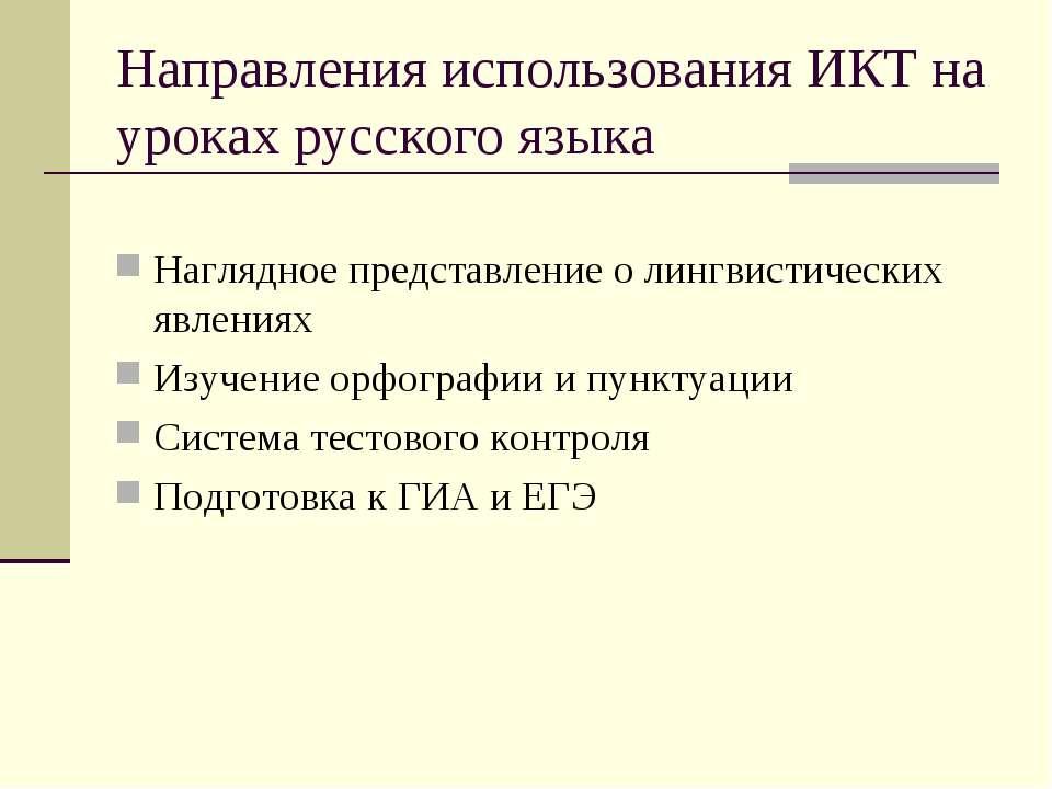 Направления использования ИКТ на уроках русского языка Наглядное представлени...