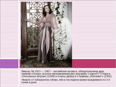 Вивьен Ли 1913 — 1967— английская актриса, обладательница двух премий «Оскар»...