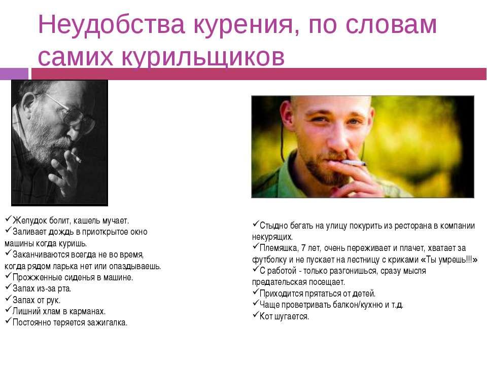Неудобства курения, по словам самих курильщиков Желудок болит, кашель мучает....