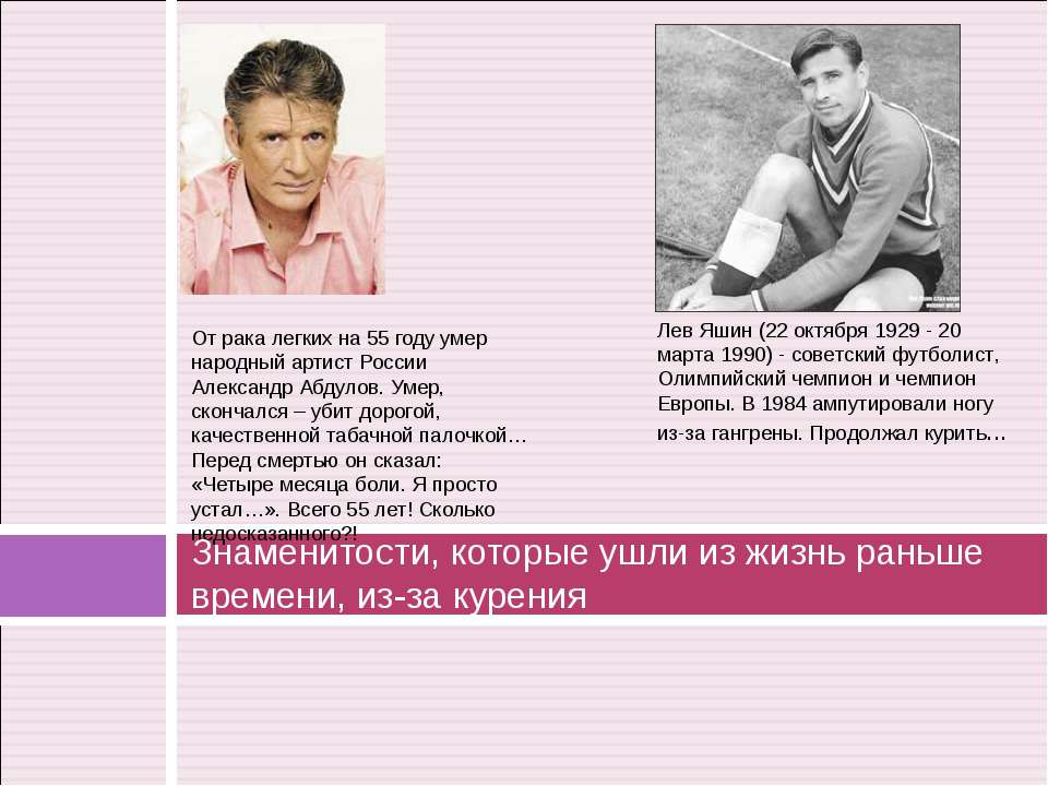 От рака легких на 55 году умер народный артист России Александр Абдулов. Умер...