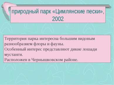 природный парк «Цимлянские пески», 2002 Территория парка интересна большим ви...