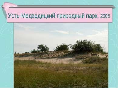 Усть-Медведицкий природный парк, 2005