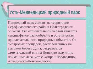 Усть-Медведицкий природный парк Природный парк создан на территории Серафимов...