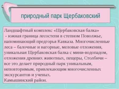 природный парк Щербаковский Ландшафтный комплекс «Щербаковская балка» - южная...