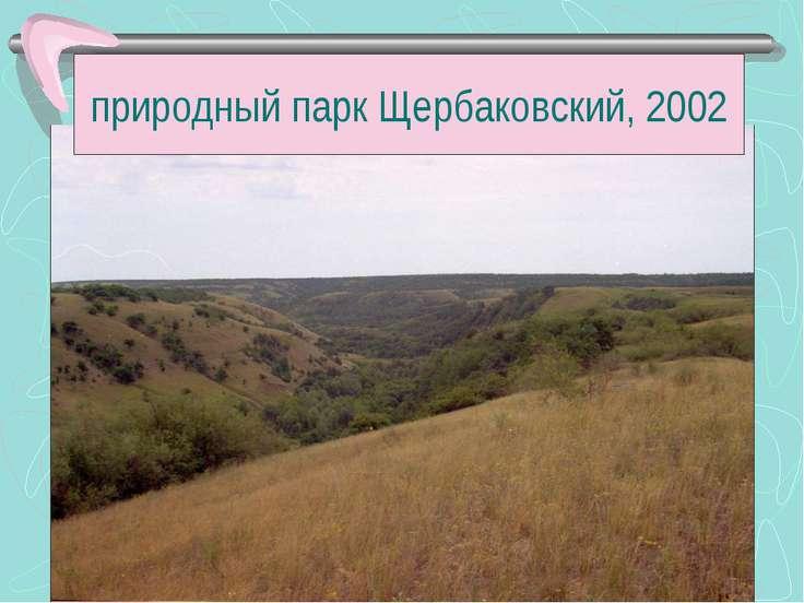 природный парк Щербаковский, 2002
