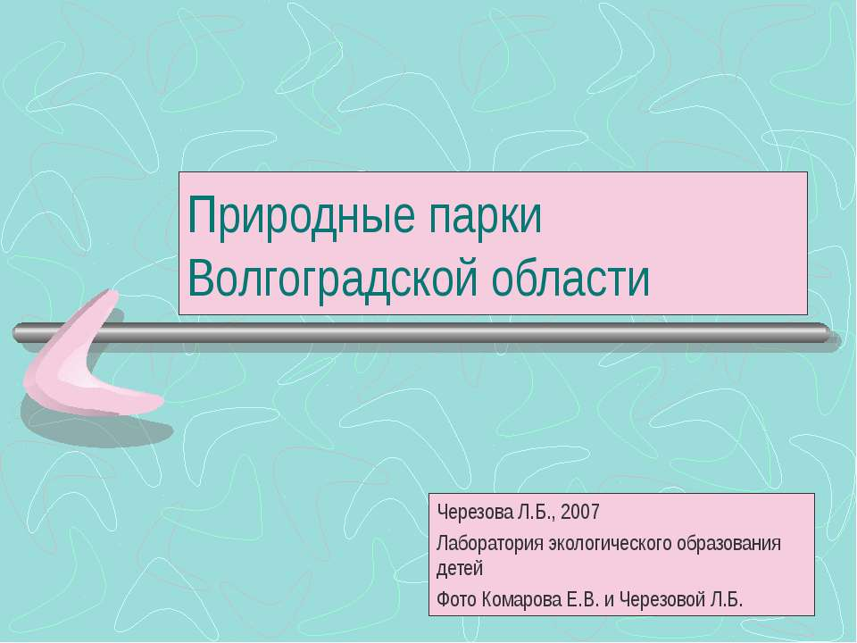 Природные парки Волгоградской области Черезова Л.Б., 2007 Лаборатория экологи...