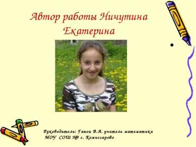 Автор работы Ничутина Екатерина Руководитель: Гапон В.А. учитель математики М...