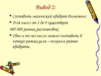 Вывод 2: Составить магический квадрат возможно; Для чисел от 1 до 9 существуе...