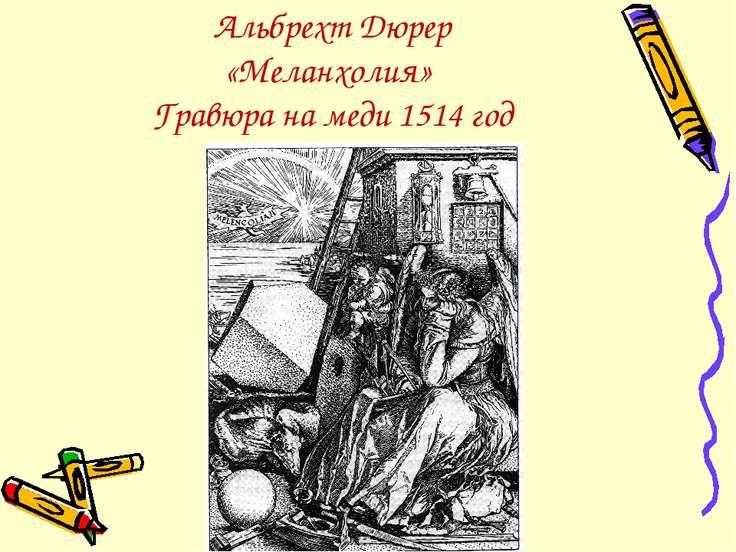 Альбрехт Дюрер «Меланхолия» Гравюра на меди 1514 год