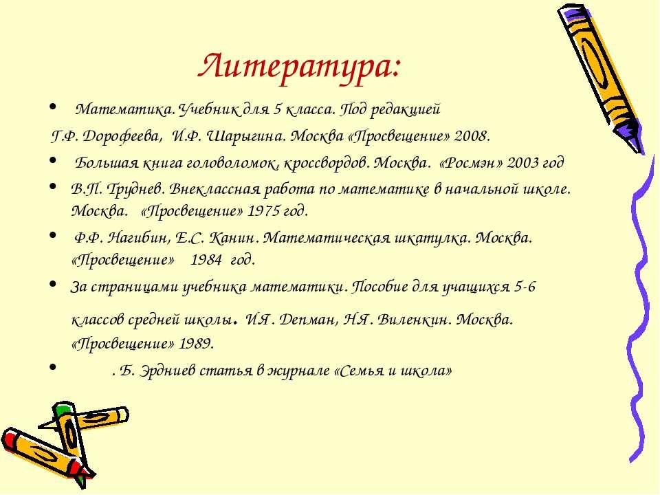 Литература: Математика. Учебник для 5 класса. Под редакцией Г.Ф. Дорофеева, И...