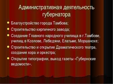 Административная деятельность губернатора Благоустройство города Тамбова; Стр...