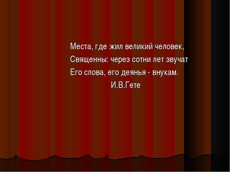 Места, где жил великий человек, Священны: через сотни лет звучат Его слова, е...