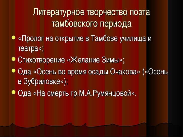 Литературное творчество поэта тамбовского периода «Пролог на открытие в Тамбо...