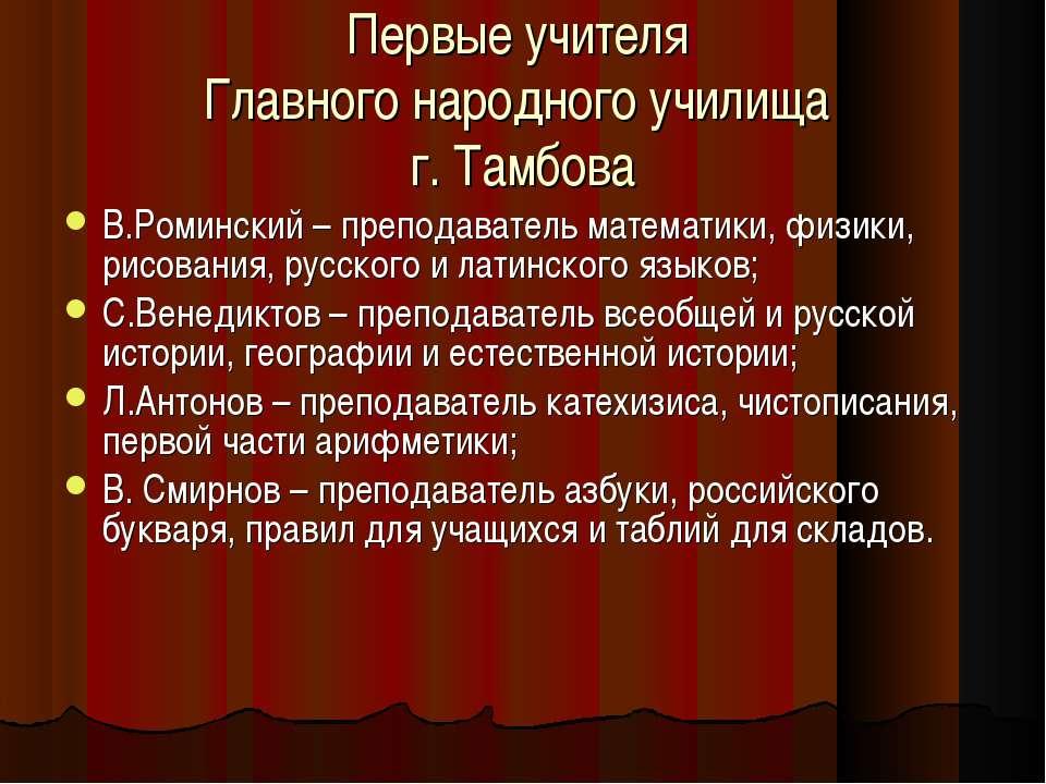 Первые учителя Главного народного училища г. Тамбова В.Роминский – преподават...