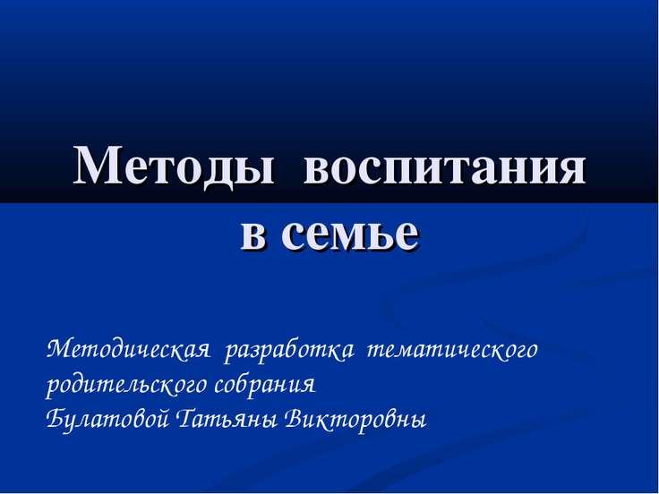 Методы воспитания в семье Методическая разработка тематического родительского...