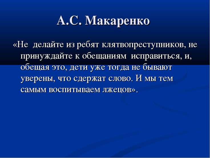 А.С. Макаренко «Не делайте из ребят клятвопреступников, не принуждайте к обещ...