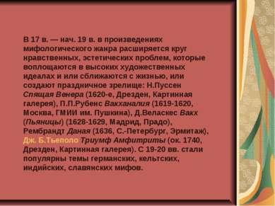 В 17в.— нач. 19в. в произведениях мифологического жанра расширяется круг н...