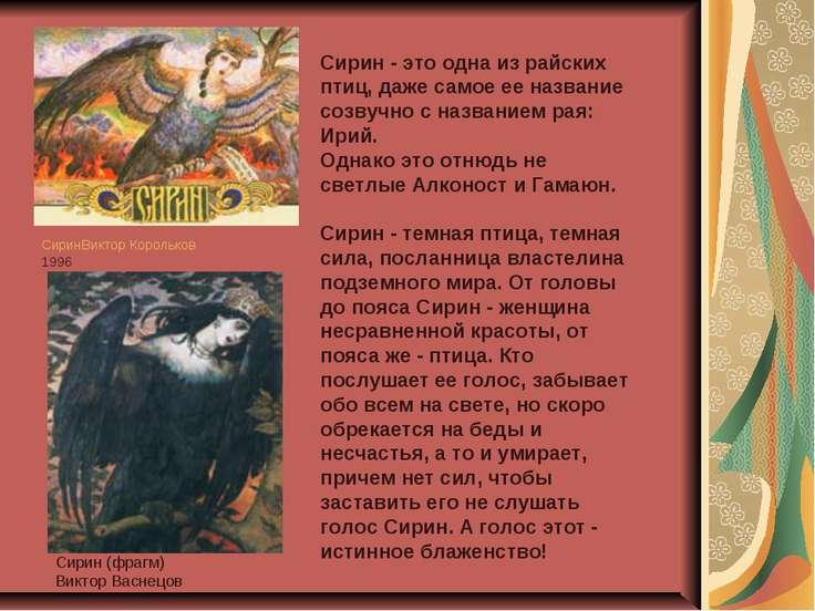 Сирин Виктор Корольков 1996 Сирин (фрагм) Виктор Васнецов Сирин - это одна из...