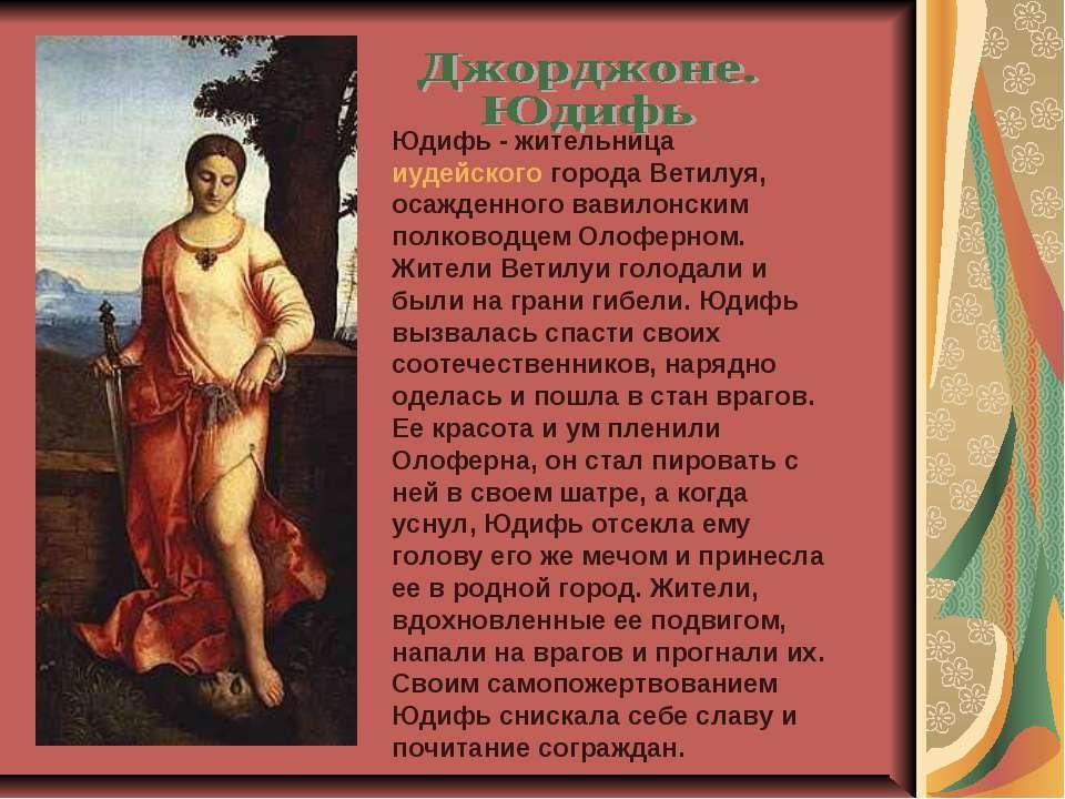 Юдифь - жительница иудейского города Ветилуя, осажденного вавилонским полково...