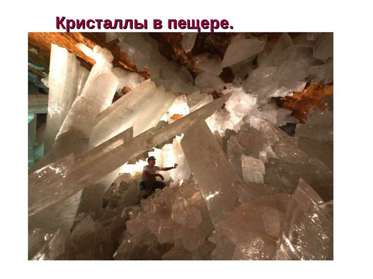 Кристаллы в пещере.