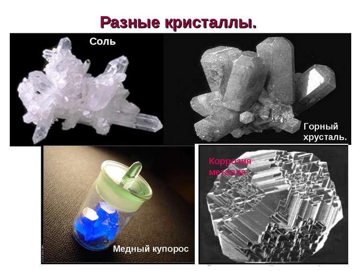 Разные кристаллы. Соль Горный хрусталь. Медный купорос Коррозия металла