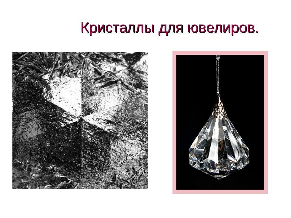 Кристаллы для ювелиров.