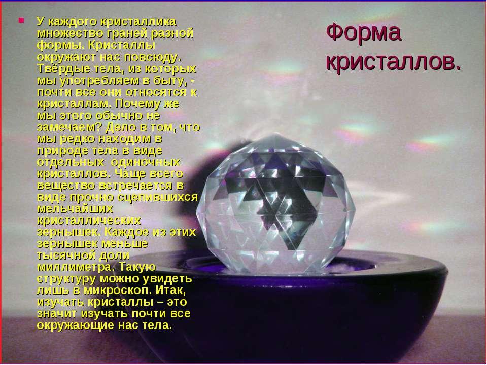 Форма кристаллов. У каждого кристаллика множество граней разной формы. Криста...