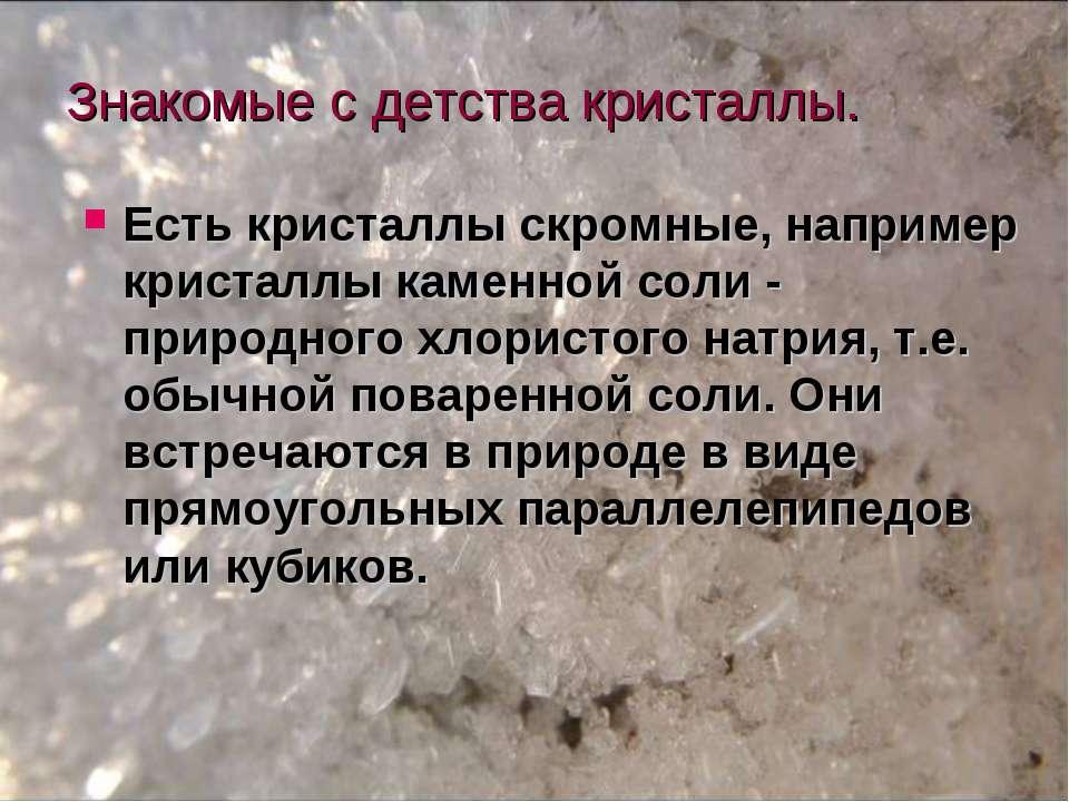 Знакомые с детства кристаллы. Есть кристаллы скромные, например кристаллы кам...