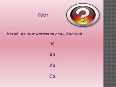 Тест Какой из этих металлов самый легкий: K Sn Au Cu