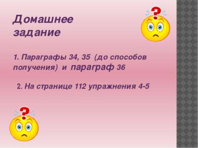 Домашнее задание 1. Параграфы 34, 35 (до способов получения) и параграф 36 2....