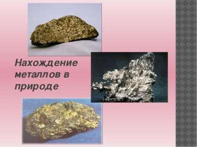 Нахождение металлов в природе