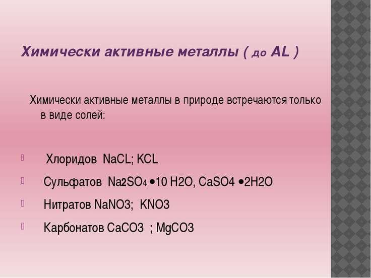 Химически активные металлы ( до AL ) Химически активные металлы в природе вст...