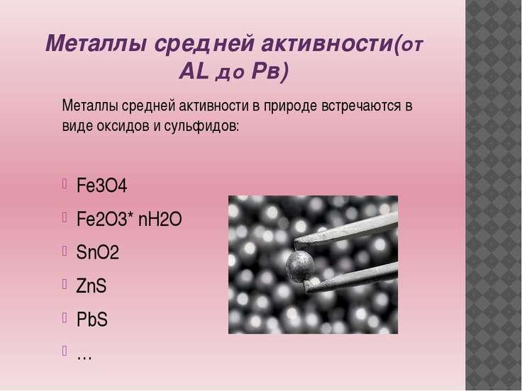 Металлы средней активности(от AL до Pв) Металлы средней активности в природе ...