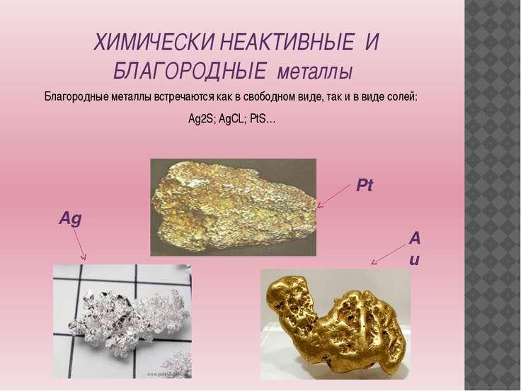ХИМИЧЕСКИ НЕАКТИВНЫЕ И БЛАГОРОДНЫЕ металлы Благородные металлы встречаются ка...