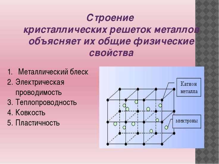 Строение кристаллических решеток металлов объясняет их общие физические свойс...