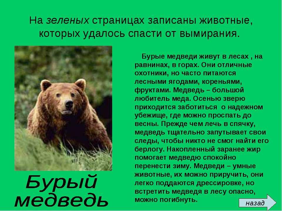 На зеленых страницах записаны животные, которых удалось спасти от вымирания. ...