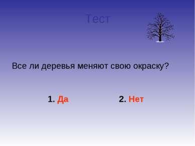 Тест Все ли деревья меняют свою окраску? 1. Да 2. Нет
