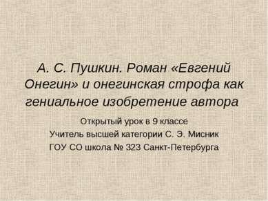 А. С. Пушкин. Роман «Евгений Онегин» и онегинская строфа как гениальное изобр...